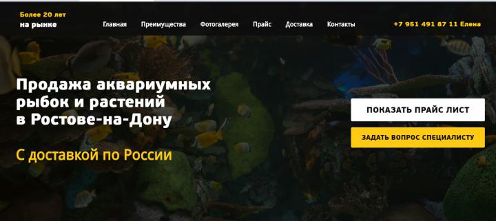 Сайт для продавца аквариумных рыбок