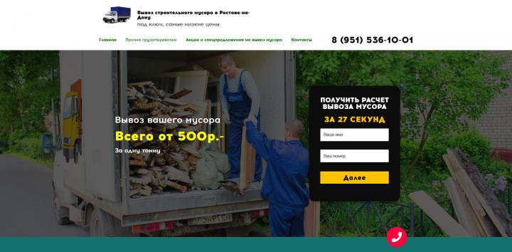 сайт по вывозу мусора в ростове