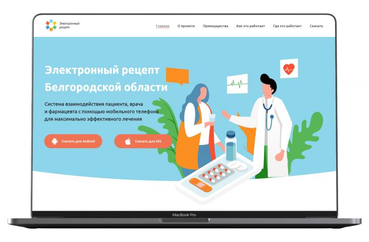 "Электронный рецепт ""Медиката"" Белгород"
