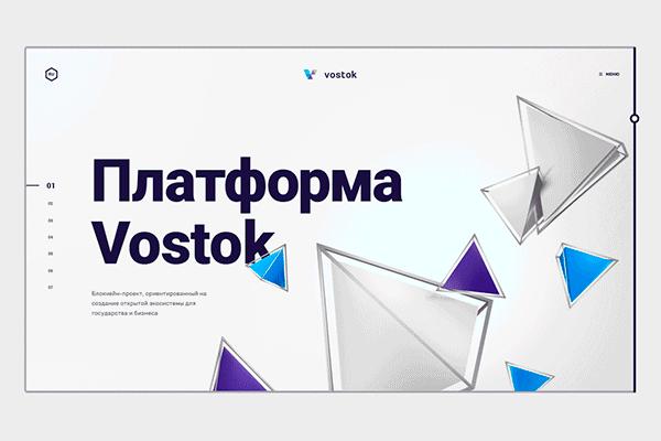 Платформа Vostok