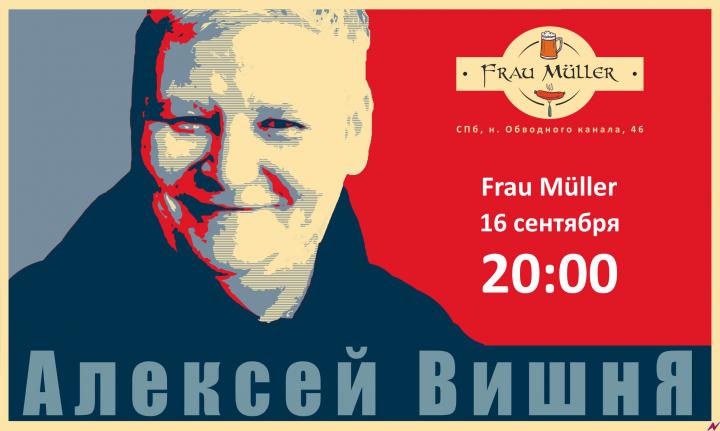 Афиша концерта Алексея Вишни