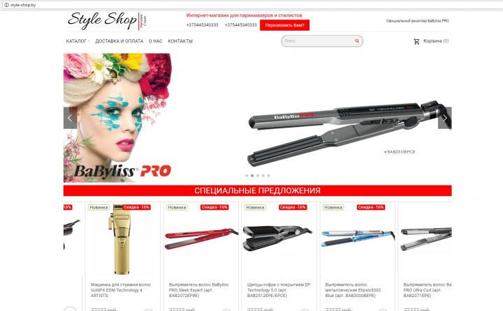 Магазин Style-shop.by