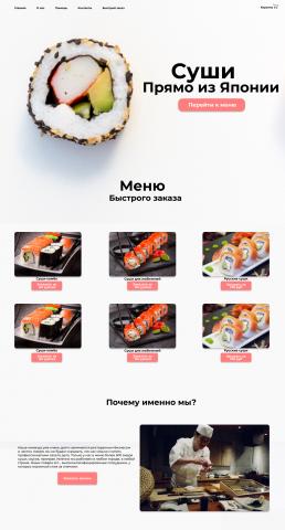 Суши заказ