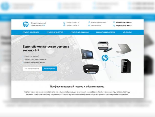 Специализированный сервисный центр HP
