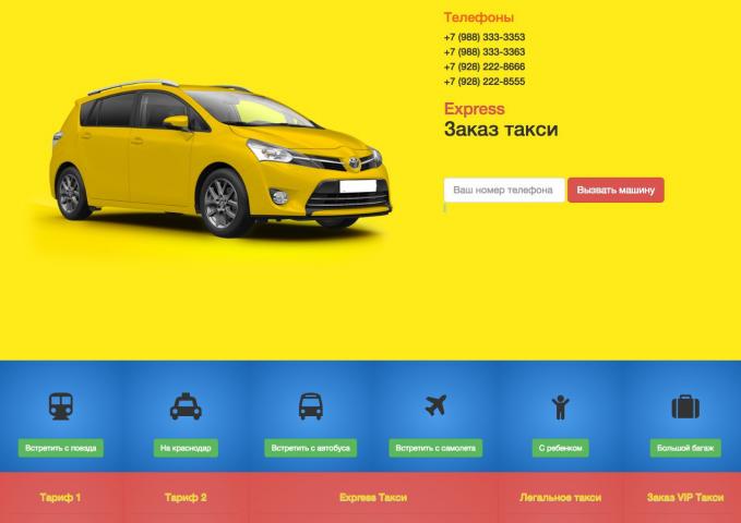 Система Express заказа такси