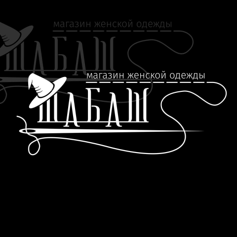"""Магазин женской одежды """"Шабаш"""""""