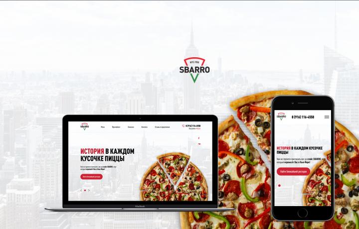 Сайт для пиццерии Сбарро