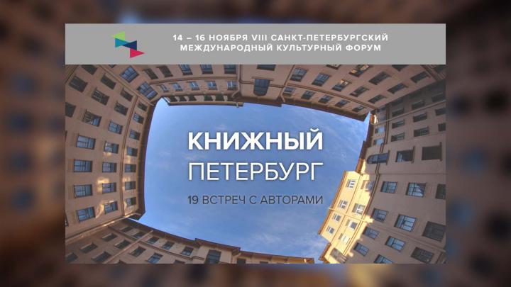 Книжный Петербург