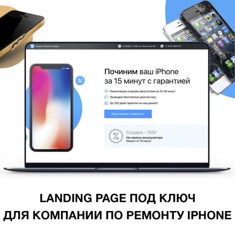 фрилансер для iphone