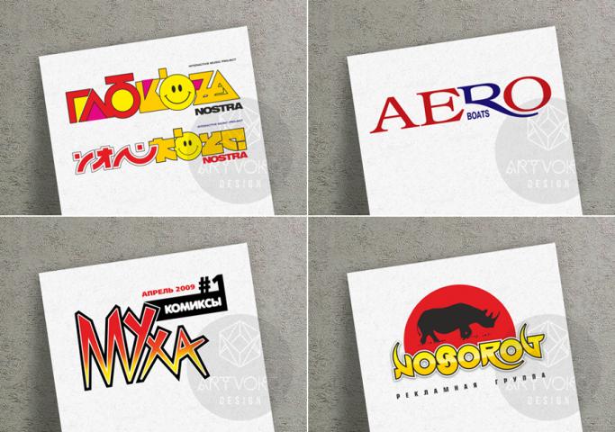 Логотипы разных лет.