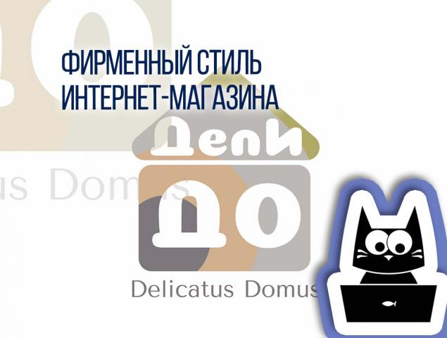 ДелиДо - интернет магазин
