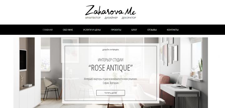 Многостраничный сайт дизайнера
