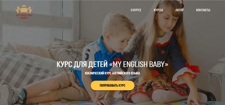 Многостраничный сайт My English Baby