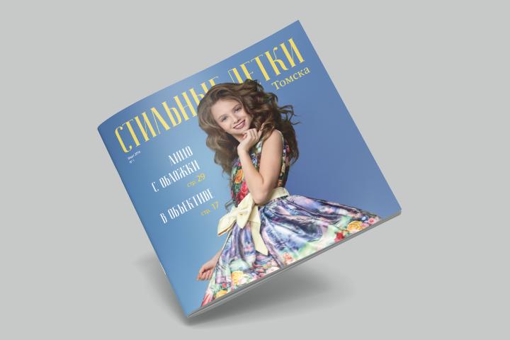 Журнал «Стильные детки Томска»