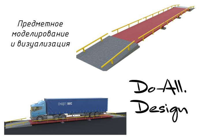 Моделирование и визуализация автомобильных весов