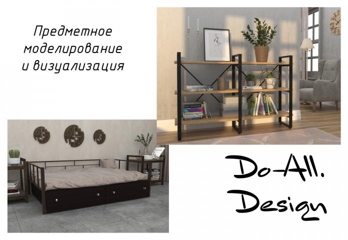Моделирование и визуализация предметов интерьера для магазина