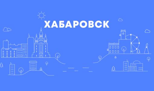 Иллюстрация и дизайн сайта Туристического портала г.Хабаровск