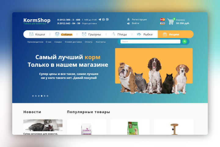 Интернет-магазин Piterkorm