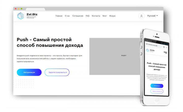 Верстка нового дизайна Zel.biz