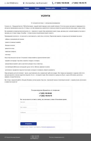 Продающий текст для сайта vsevazhure.ru