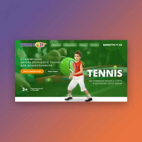Школа большого тенниса «Kinder Ball» для дошкольников
