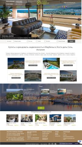 Сайт агенства недвижимости в Испании