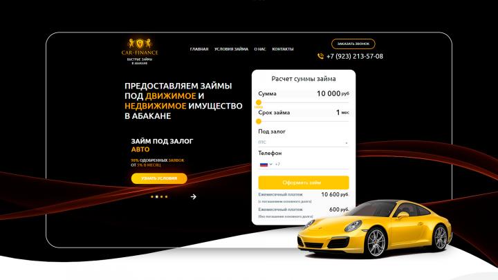 Landing Page для компании Car-finance