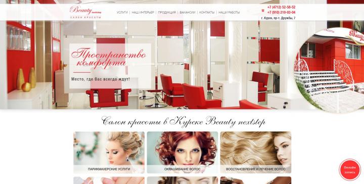 Дизайн сайта Beauty Nextstep