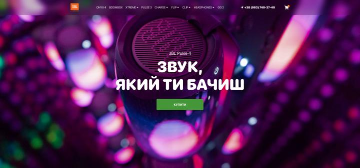 Редизайн сайта JBL