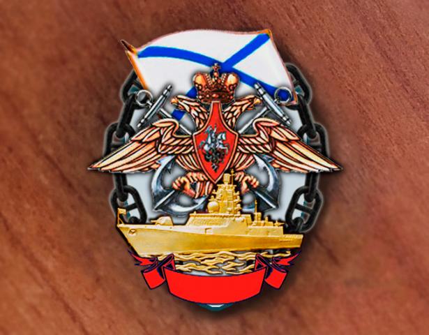 Юбилейный знак Министерству обороны