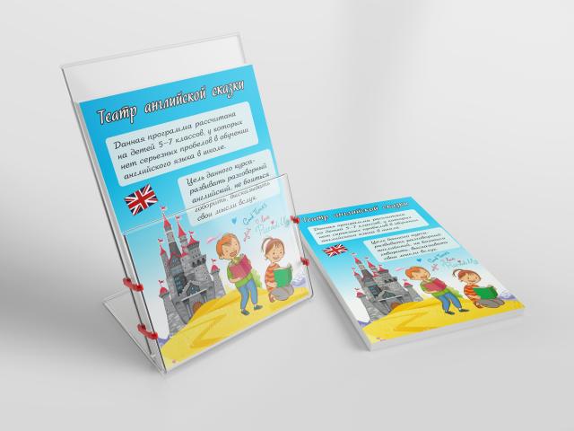 Листовка для детской школы английского языка