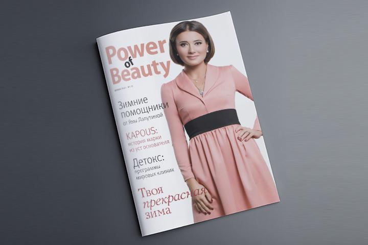 Журнал Power of Beauty