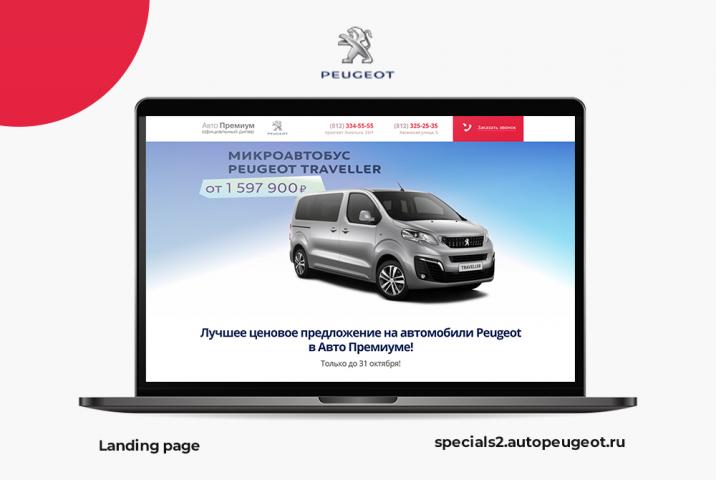 Создание landing page для официального дилера Peugeot