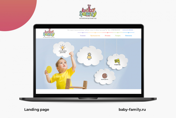 Создание landing page для детского сада Baby Family