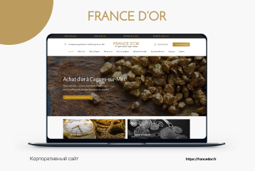 Создание корпоративного сайта для компании FranceD'or