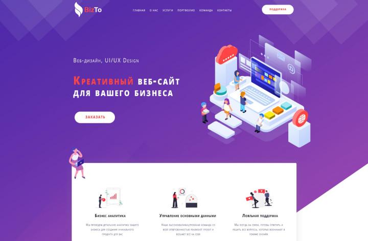 BizTo Веб-студия