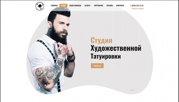 Тату-салон inkFactory