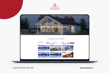 Создание сайт каталога под ключ для компании NorHome