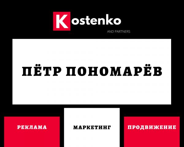 Клиент: Инфобизнесмен «Пётр Пономарёв»