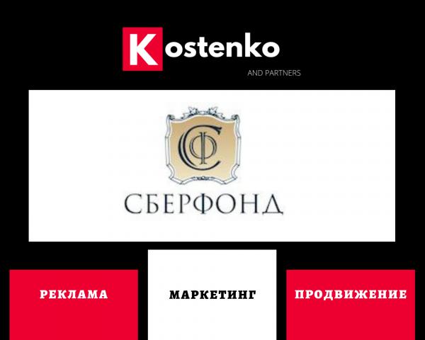 Клиент: Кредитно-потребительский кооператив «Сберфонд»