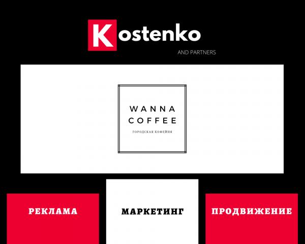 Клиент: Кафе «WannaCoffee» (Санкт-Петербург)