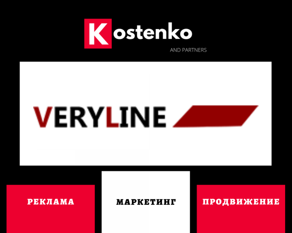 Клиент: Веб-студия «VeryLine»