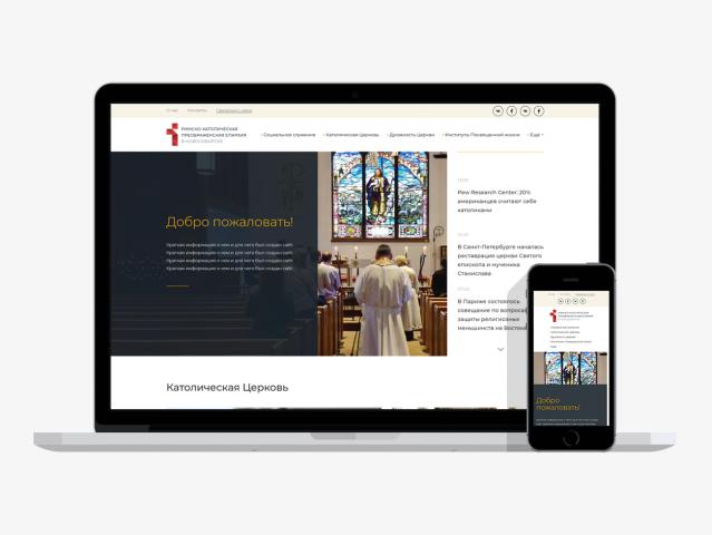 Адаптивная верстка главной страницы сайта римско-католической пр