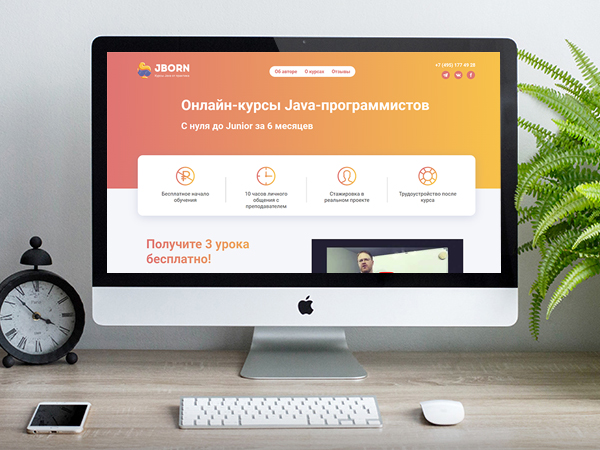Сайт онлайн-курсов Java-программистов