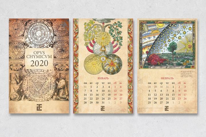 """Календарь """"Алхимия"""""""