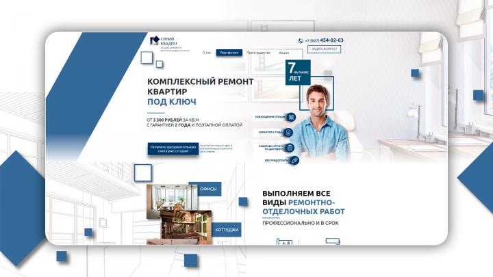 "Landing Page для компании ""Синий квадрат"""