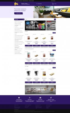 Royalsnub - Интернет магазин строительных материалов