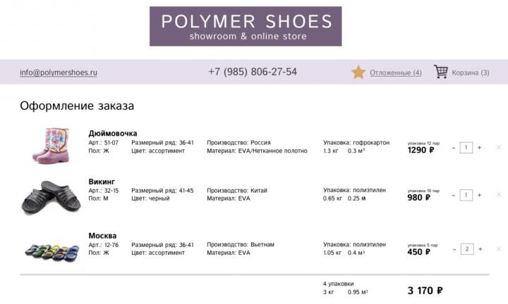ТЗ на разработку интернет-магазина обуви