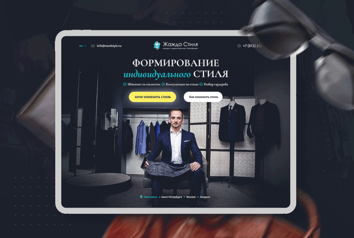 Дизайн сайта для имидж-студии