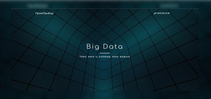 Лендинг Big Data